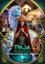 Movie poster Raya i Ostatni Smok